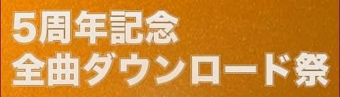 著作権フリーBGM配布サイト HURT RECORD : 5周年記念 全曲ダウンロード祭