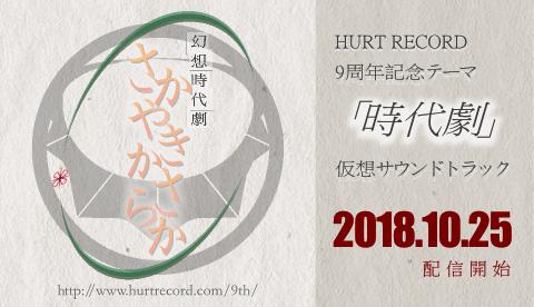 著作権フリーBGM配布サイト HURT RECORD : 9周年記念 特設ページ