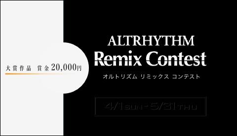 ALTRHYTHM Remix Contest / オルトリズム リミックス コンテスト