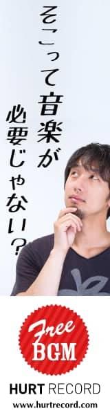 著作権フリーBGM配布サイト HURT RECORD