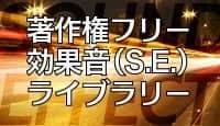著作権フリーBGM配布サイト HURT RECORD : 著作権フリー効果音(SE)
