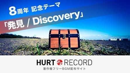 【BGM】HURT RECORD テーマ「発見 / Discovery」スペシャル・メドレー【8周年】