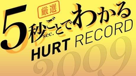 【最速試聴】5秒ごとでわかるHURT RECORD 2009年版【フリーBGM】