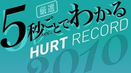 【最速試聴】5秒ごとでわかるHURT RECORD 2010年版【フリーBGM】