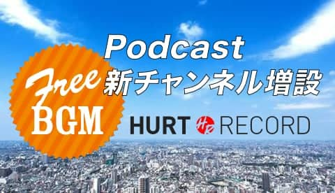 著作権フリーBGM配布サイト HURT RECORD : 著作権フリーBGM(音楽)リスト:iTunes/Podcast