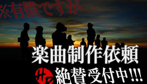 著作権フリーBGM配布サイト HURT RECORD : BGM 制作依頼