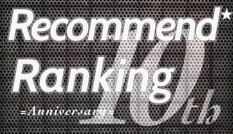 著作権フリーBGM配布サイト HURT RECORD 人気ランキング