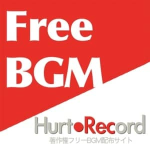 著作権フリーBGM配布サイト HURT RECORD : 音楽リスト:iTunes/Podcast