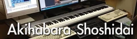 アキハバラ所司代 の著作権フリーBGM(音楽)リスト