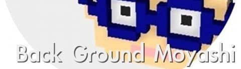 Back Ground Moyashi の著作権フリーBGM(音楽)リスト