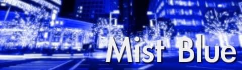 Mist Blue の著作権フリーBGM(無料音源)リスト