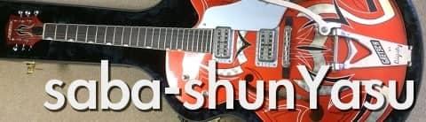 saba-shunYasu の著作権フリーBGM(無料音源)リスト
