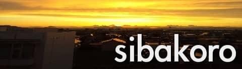 sibakoro の著作権フリーBGM(無料音源)リスト