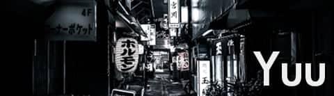 Yuu の著作権フリーBGM(無料音源)リスト