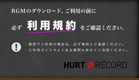 著作権フリーBGM配布サイト HURT RECORD : 利用規約