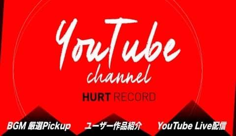 著作権フリーBGM配布サイト HURT RECORD 公式YouTubeチャンネル